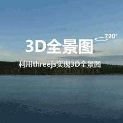 3D全景图预览代码720度旋转